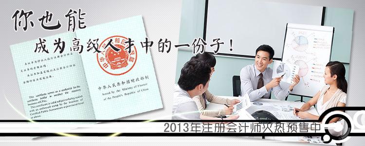 热销送礼:2013注册会计师考试教材出版在即!(转载) - 快乐一兵 - 126jnm5626 的博客