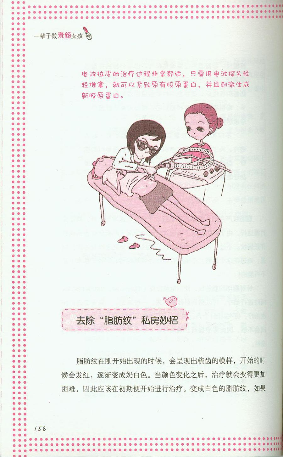 打造素颜真美女:22包邮韩国第一人气美容书!