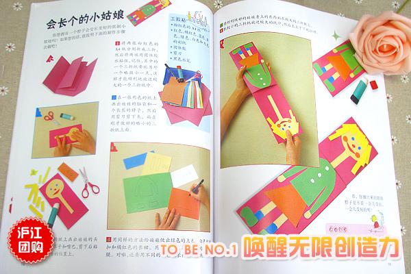 儿童彩纸毛线贴画