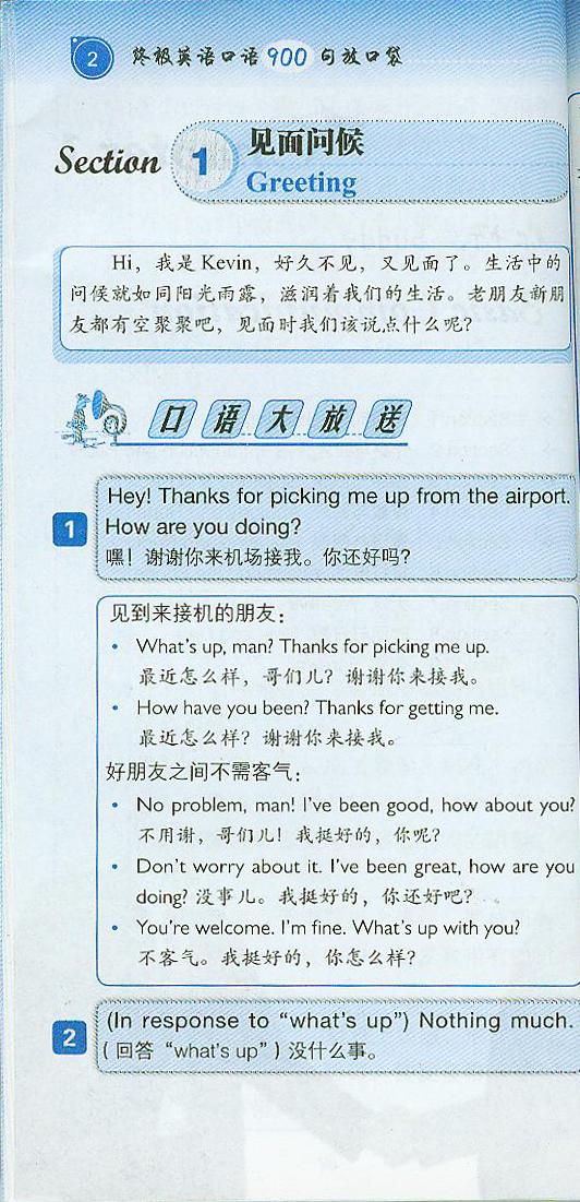 飞机上点餐英语对话
