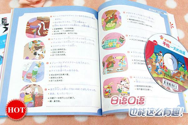 超简单手绘一天的日语(附mp3光盘)