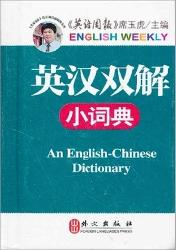 英汉双解小词典(掌上精装 方便易用)