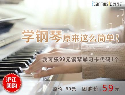 卡农/[全国沪江团购团购]【实现你的钢琴梦!】59元团