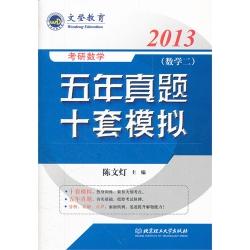 2013考研数学三试卷_