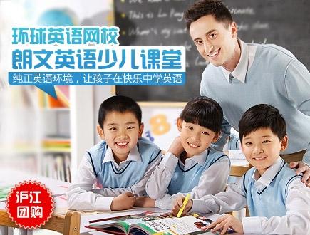 朗文少儿英语课堂